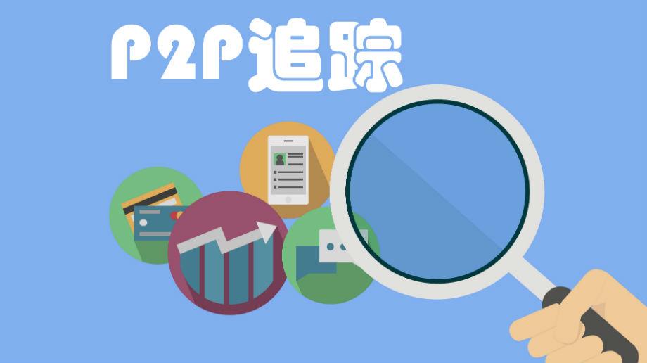 大唐普惠:回顾2017年P2P行业十大事件