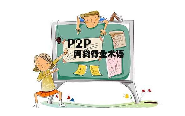 大唐普惠:P2P行业术语大全